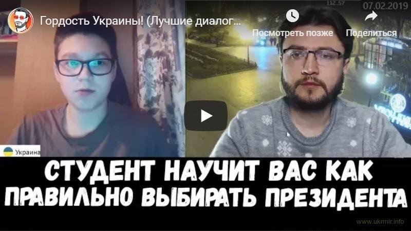 Гордость Украины! (Лучшие диалоги стрима)