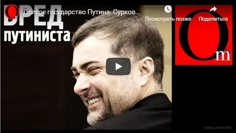 Сурков нюхнул аргентинской муки–Долгое государство Путина