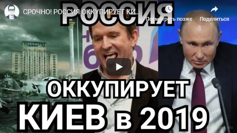 Россия оккупирует Киев в марте 2019 года