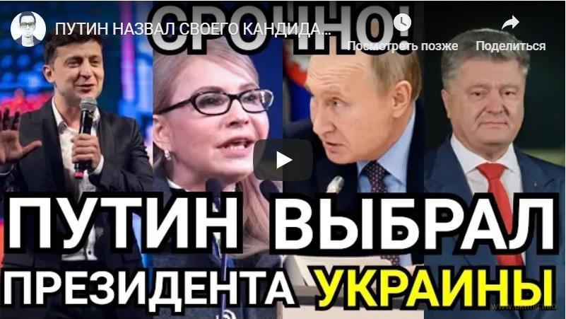 Путин уже решил кому быть президентом Украины