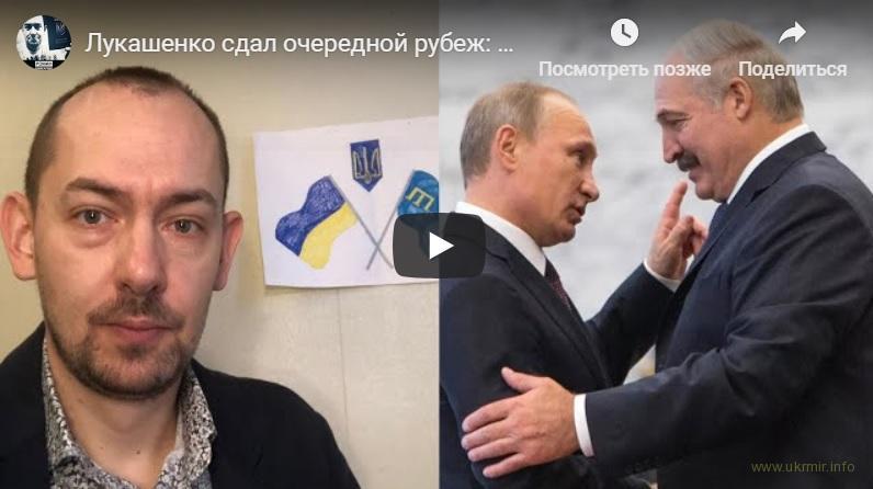 Лукашенко сдал очередной рубеж