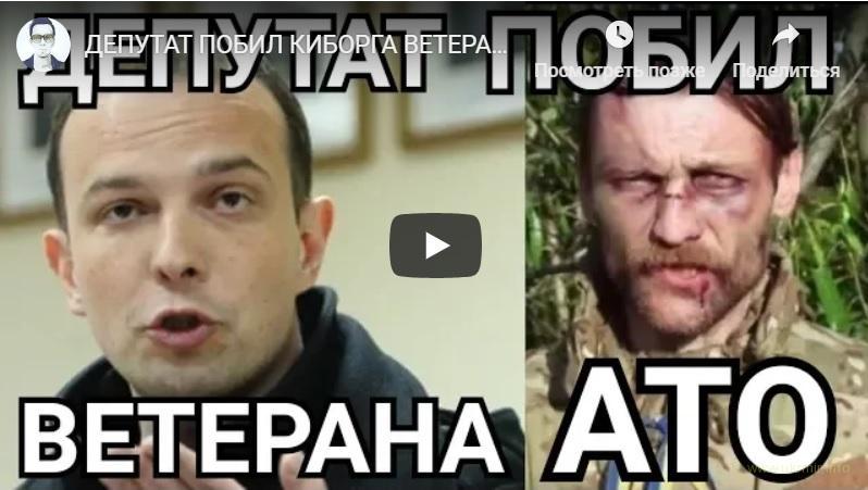 Депутат Соболев избил ветерана АТО, Киборга