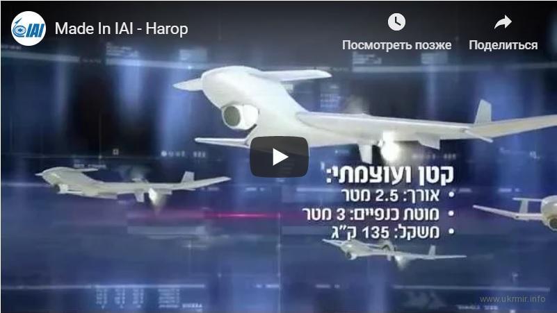 В Израиле разработали систему, которая уничтожает ПВО России