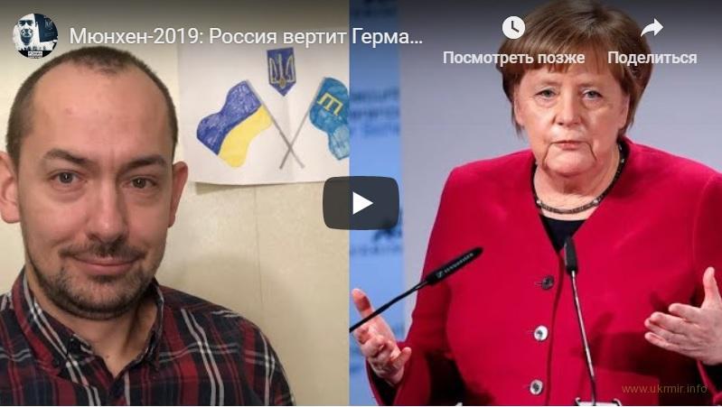 Россия вертит Германию на газовой трубе