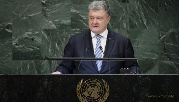 """Порошенко призвал ООН не называть российскую агрессию """"конфликтом"""""""