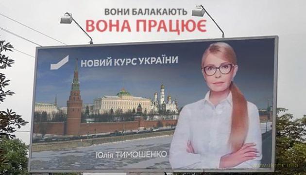 Депутат БЮТ создал кремлевскую пирамиду для срыва выборов