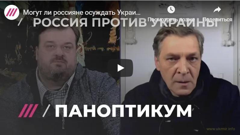 Могут ли россияне осуждать Украину?