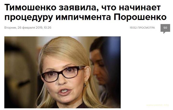 Все пора санитаров вызывать ВАНА объявляет импичмент Порошенко