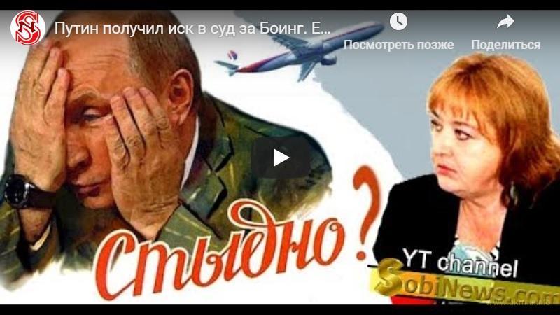 Путин получил иск в суд за Боинг. Прямой эфир, трансляция