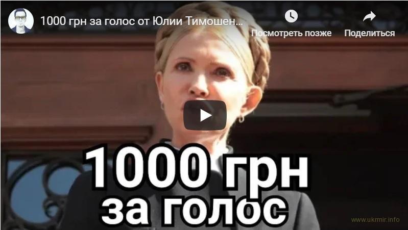 Провокации штаба Тимошенко по фейковому подкупу избирателей
