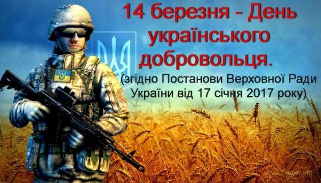 З Днем Українського Добровольця, захисники!