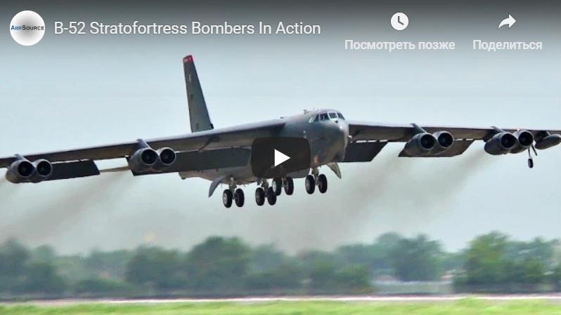 США перебросили в Европу бомбардировщики, способные нести ядерное оружие