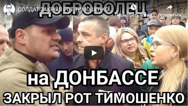Скандал под зданием СБУ с Юлией Тимошенко в Славянске