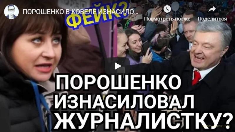 Дно цинизма и лжи: Порошенко в Ковеле изнасиловал журналистку