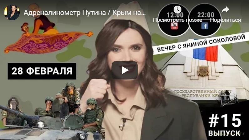 Вернём Украине границы УССР. Вечер с Яниной Соколовой №15