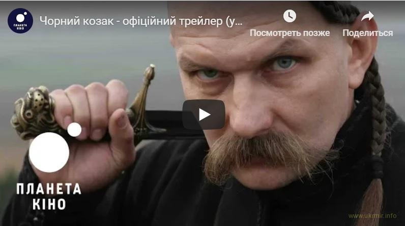 """Художній фільм """"Чорний козак"""" зібрав аншлаг"""