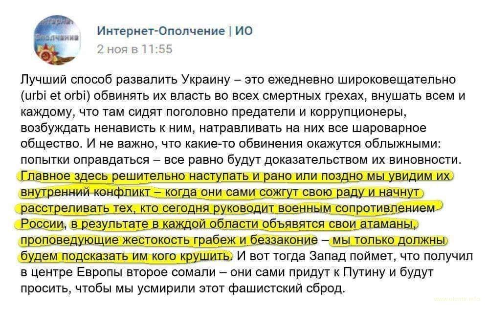 Голосуя за ЗеМанду, ты голосуешь за уничтожение Украины