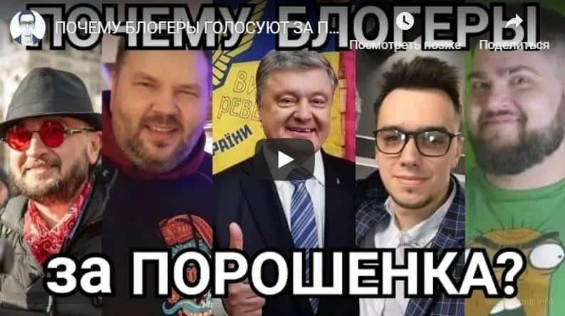 Почему блогеры голосуют за Порошенко?