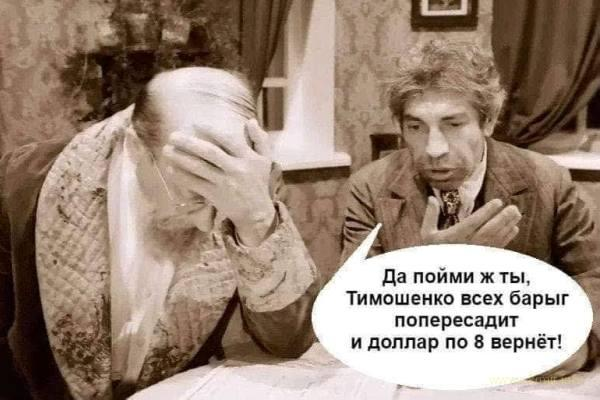 Нервозный электорат Тимошенко и ЗЕ нетерпим к чужому мнению