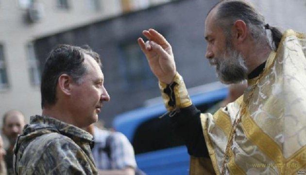 Террорист Игорь Гиркин угрожает повесить Светлану Дрюк