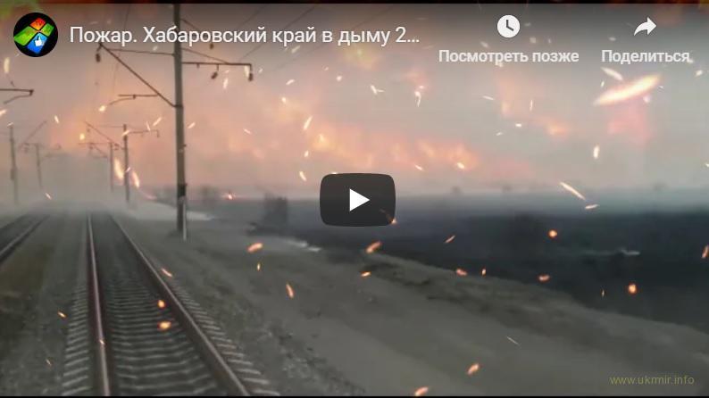 Хабаровский край задыхается в дыму, зимние пожары в крае