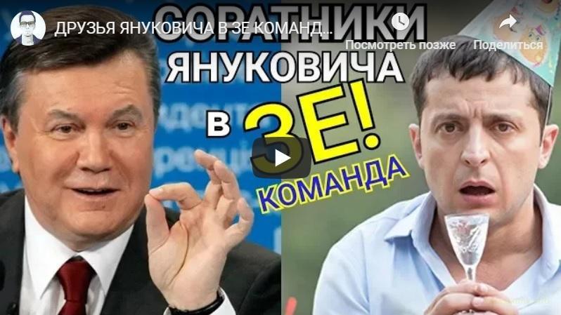 Друзья Януковича в ЗекоМанде Зеленомойского