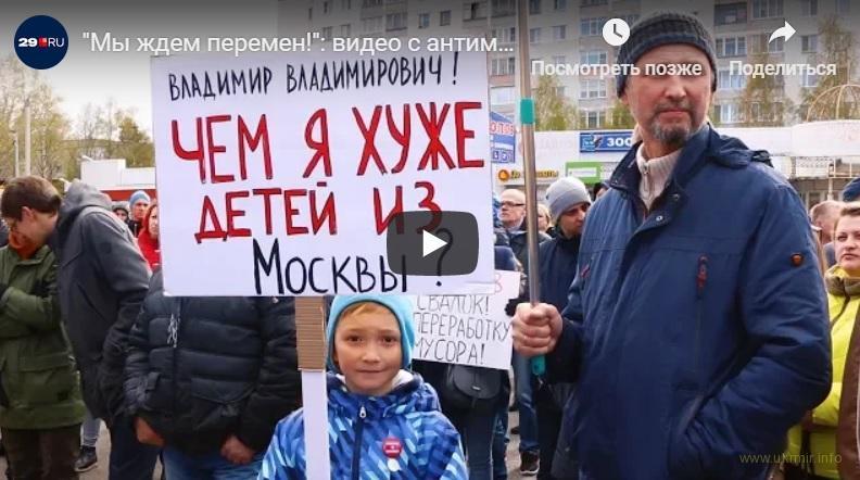 Архангельск. Мы ждем перемен