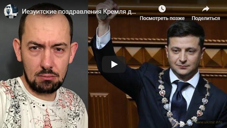 Иезуитские поздравления Кремля для Зеленского