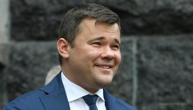 Закон про люстрацію застосовується до голови АП Богдана