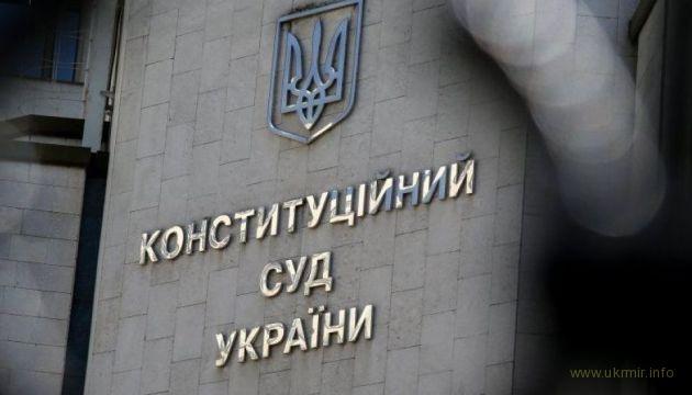 """КСУ признал создание """"тарифной"""" комиссии неконституционным"""