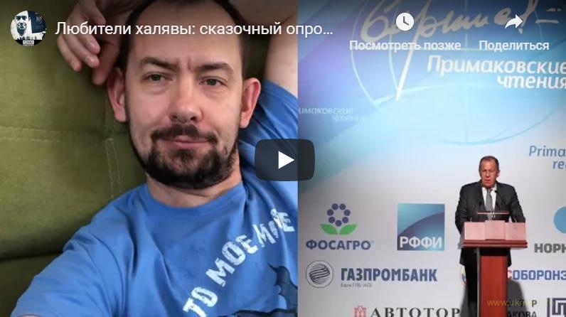 Любители халявы: сказочный опрос в России