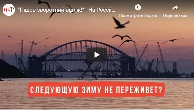 """На России назвали дату разрушения """"Крымского моста"""""""