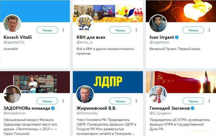 Слуга российского народа