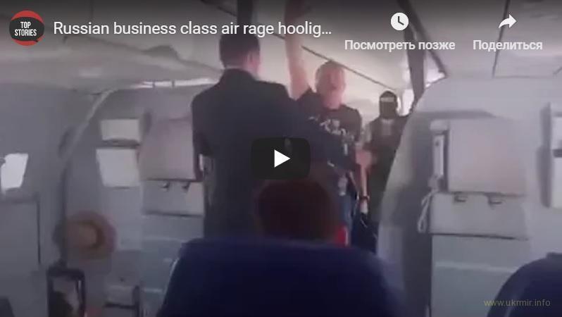 Пьяный россиянин с криками и танцами заставил самолет приземлиться в Варшаве вместо Москвы