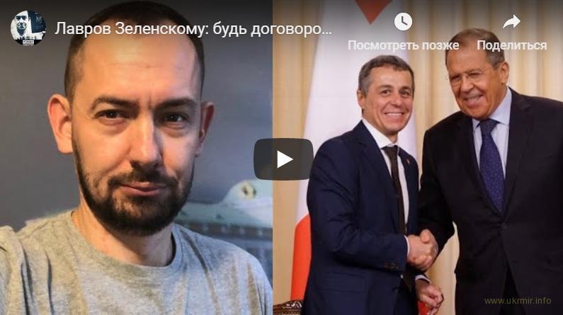 Лавров Зеленскому: будь договороспособным, сдай Украину