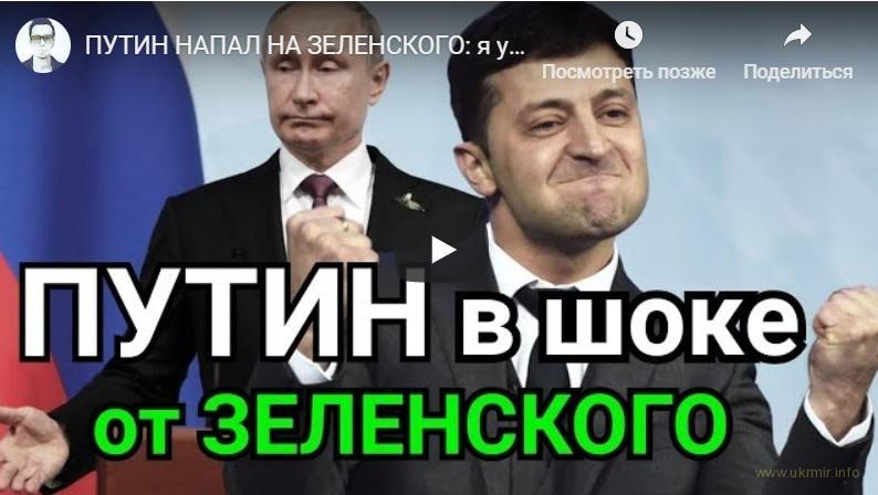 Путин в шоке от Зеленского