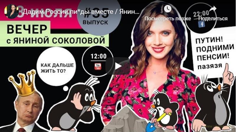 Дадим России пи*ды вместе
