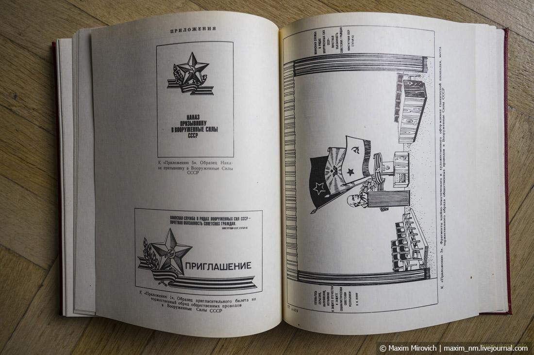 Страшная книга о советской идеологии