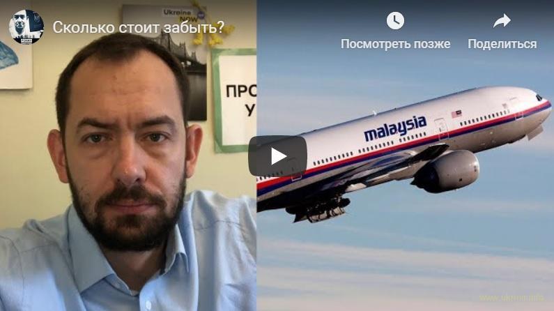 Сколько стоит забыть MH17?