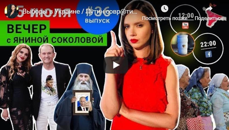 Частушки от Соколовой