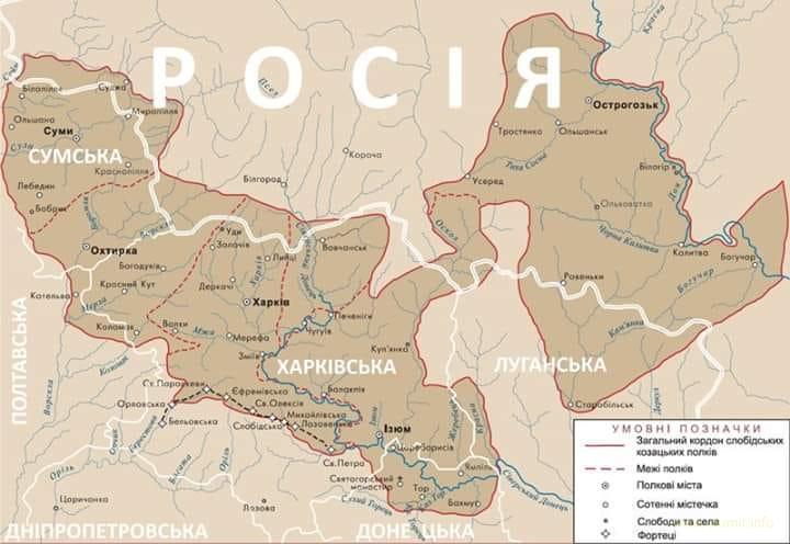 Знищення Магдебурзького права в містах Слобідської України