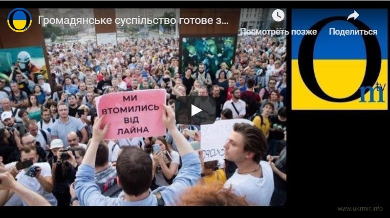Громадянське суспільство готове захистити Україну від популістів і пройдисвітів