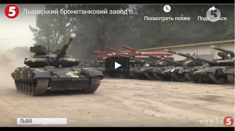 Львівський бронетанковий завод передав армії модернізовану техніку