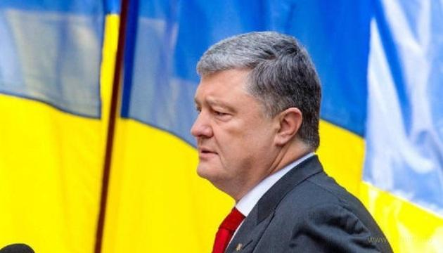 Украину пытаются оттеснить на мировую обочину - Порошенко
