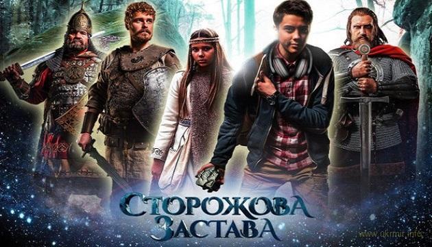 Дивіться Українське - Сторожова застава
