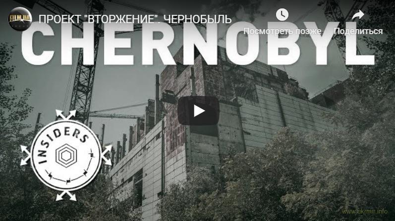 """Проект """"ВТОРЖЕНИЕ"""". Чернобыль"""