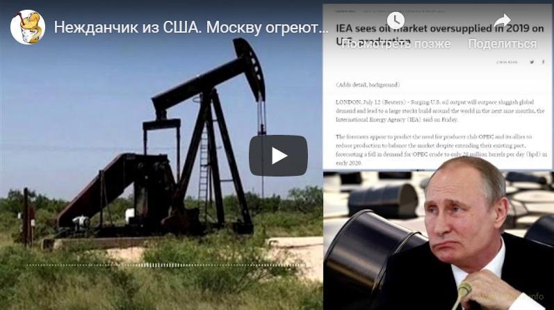 Нежданчик из США. Москву огреют нефтяной дубиной
