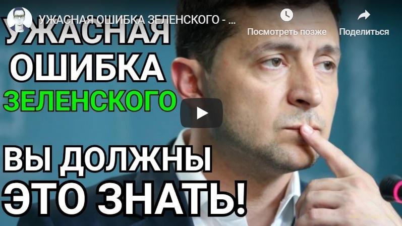 Зеленский унизил Украину и дал повод пропагандистам Кремля поржать над его трусостью