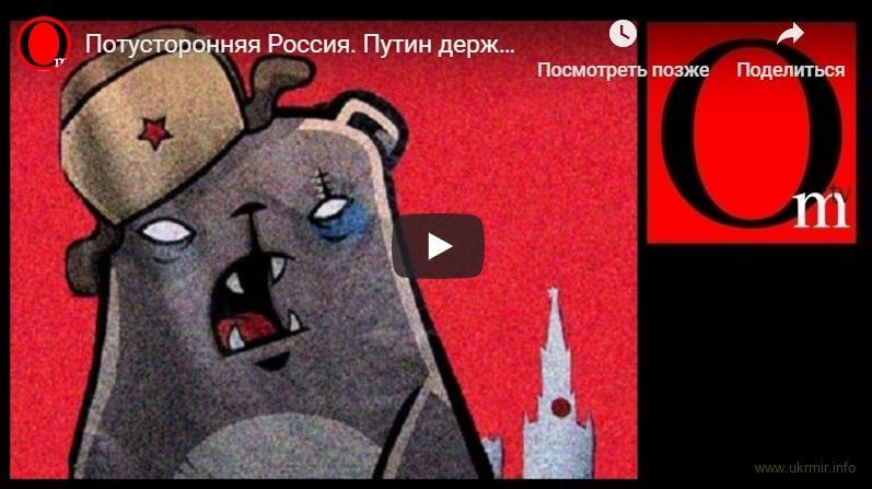 Путин держит Зеленского за дурачка