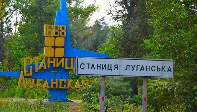 У Зеленского сдали Станицу Луганскую оккупантам-террористам